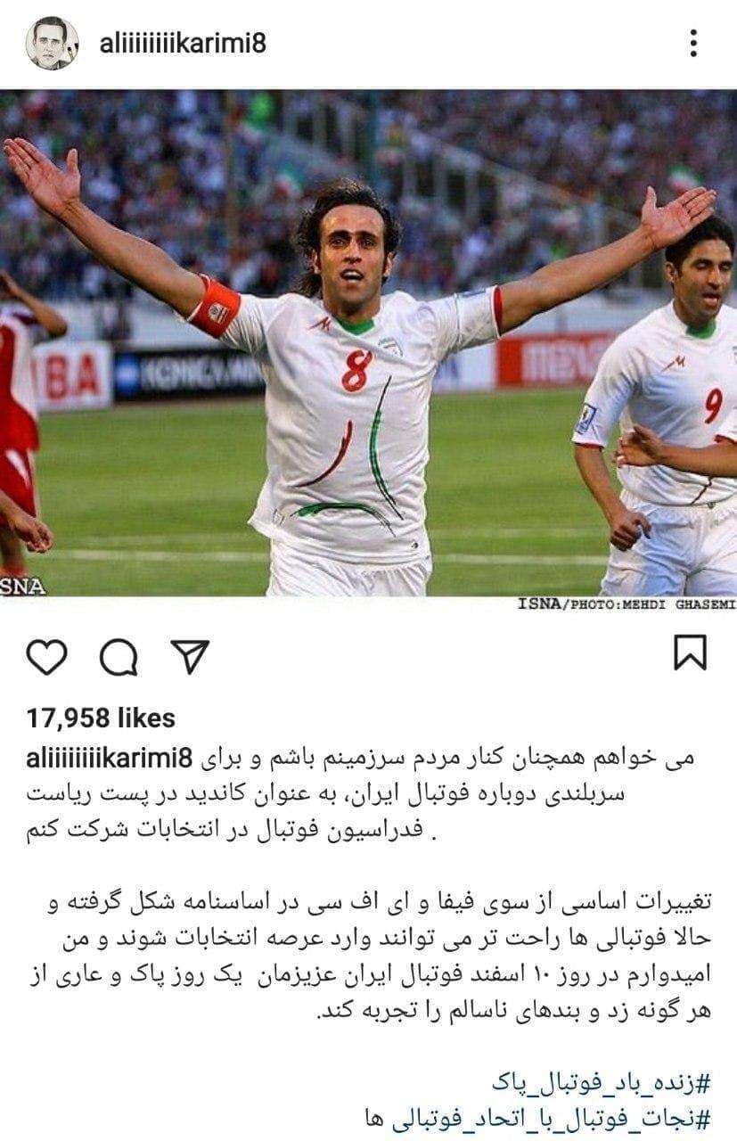 حضور رسمی علی کریمی در انتخابات ریاست فدراسیون فوتبال