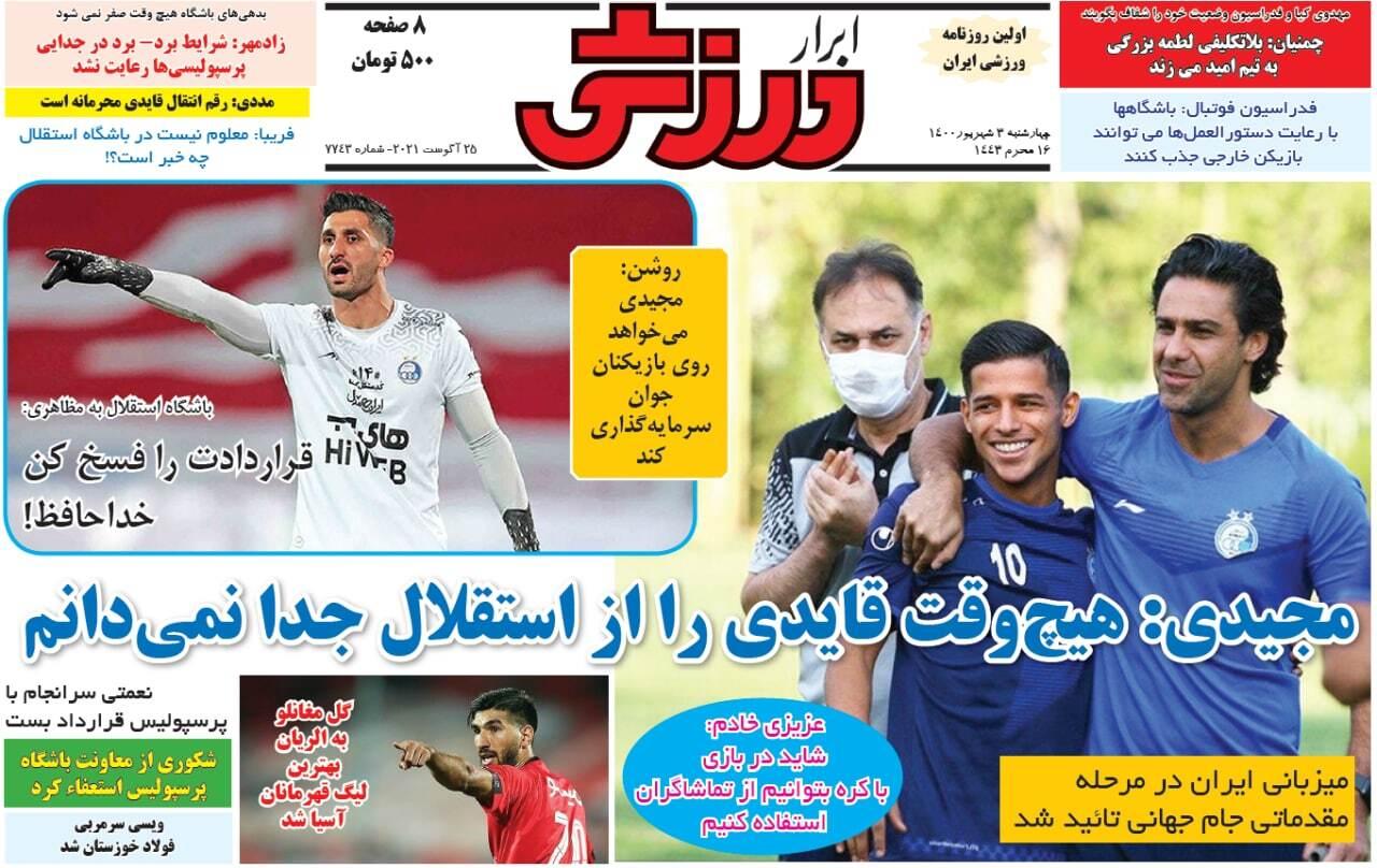 روزنامههای ورزشی 3 شهریور 1400