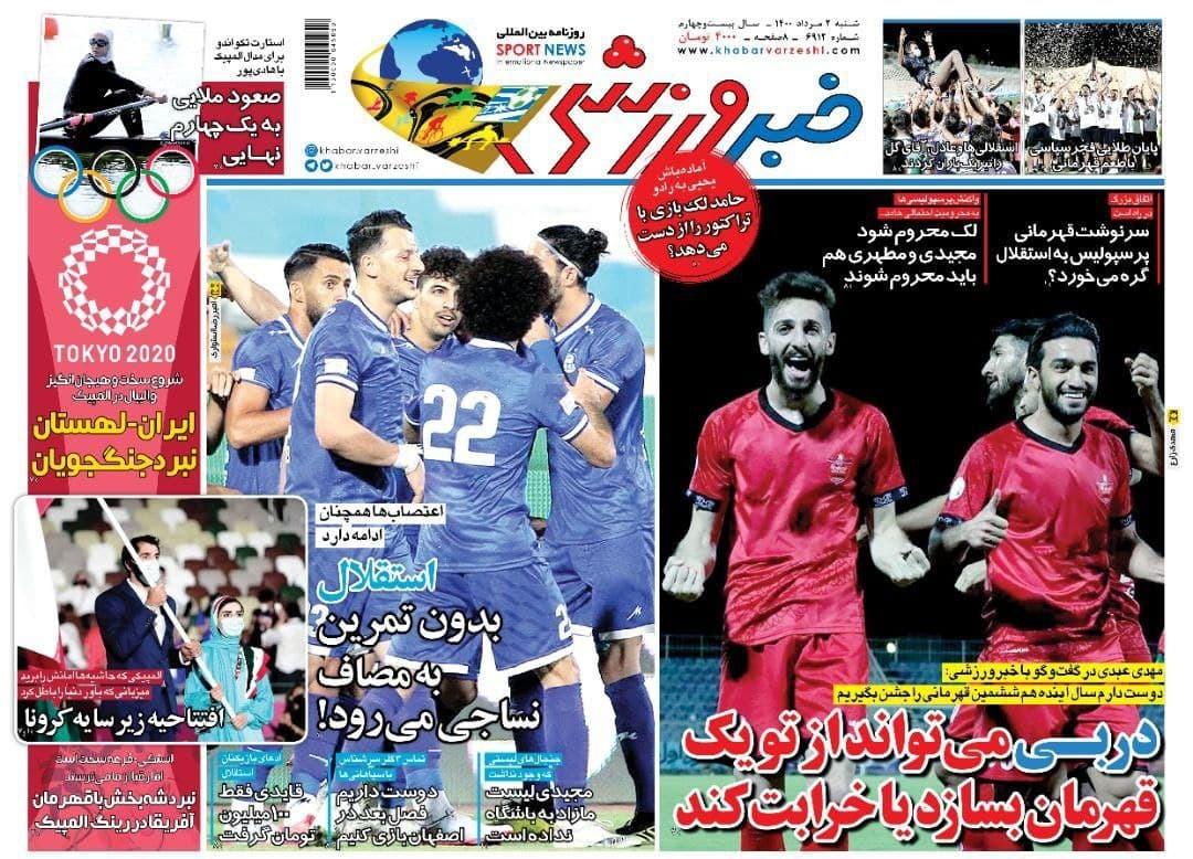 روزنامههای ورزشی 2 مرداد 1400
