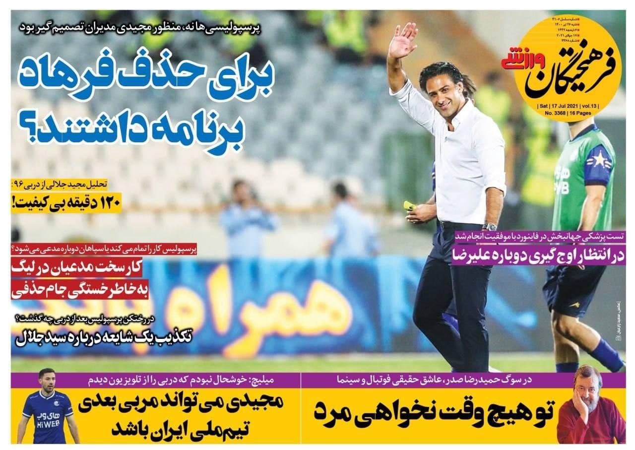 روزنامههای ورزشی 26 تیر 1400