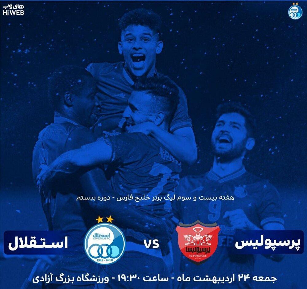 پوستر رسمی باشگاه استقلال