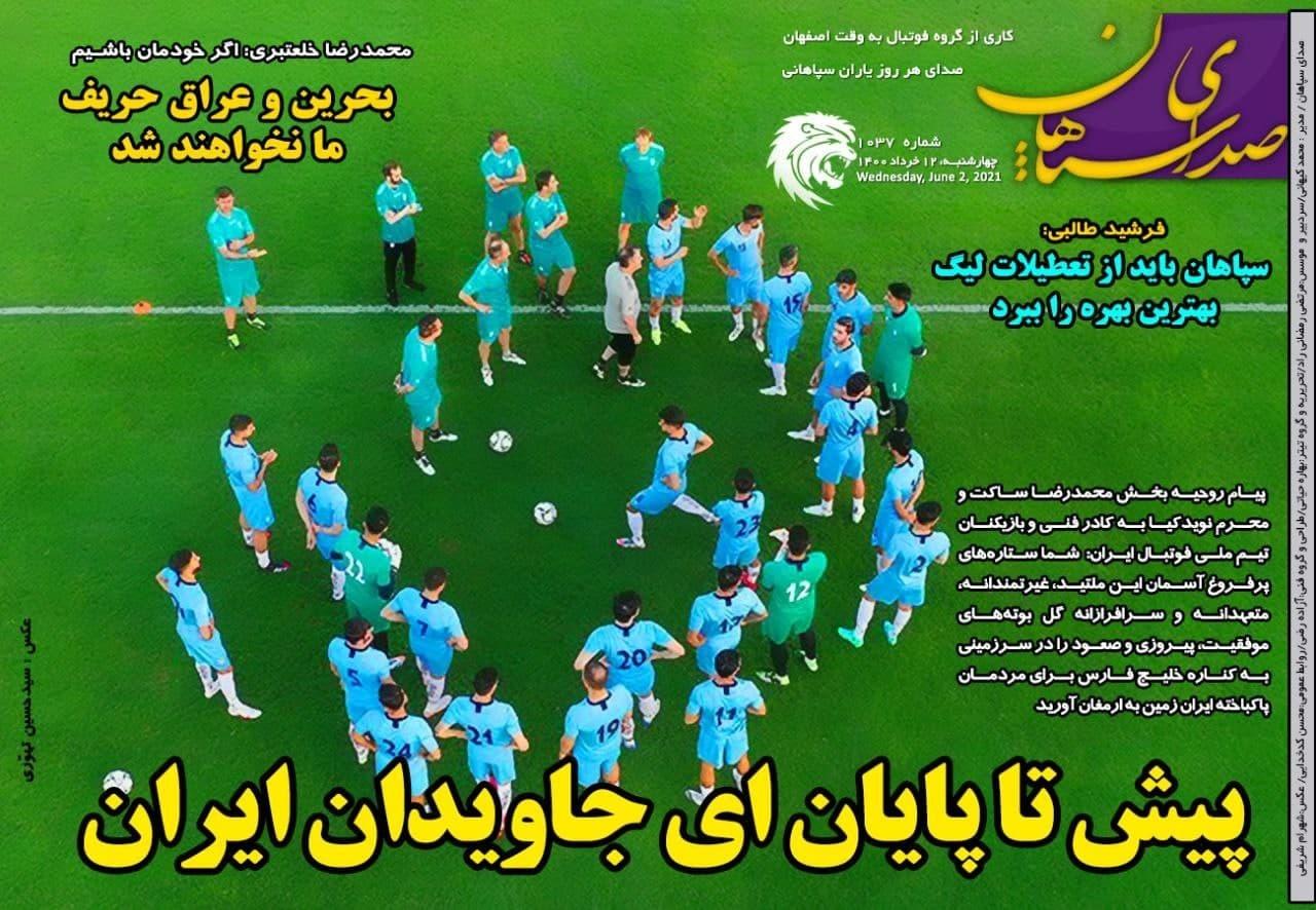 روزنامههای ورزشی 12 خرداد 1400