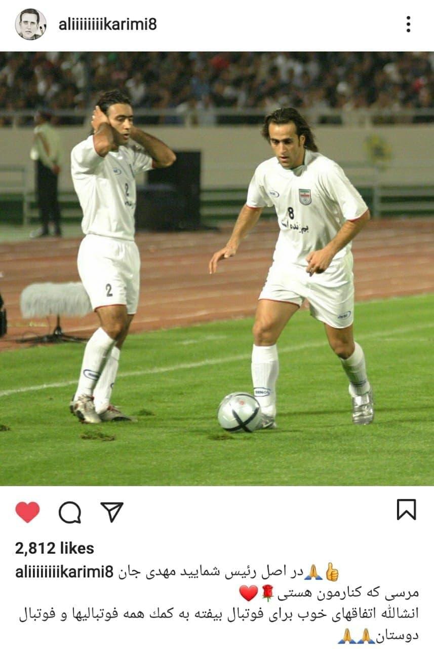 پست علی کریمی پس از ثبت نام در انتخابات فدراسیون فوتبال