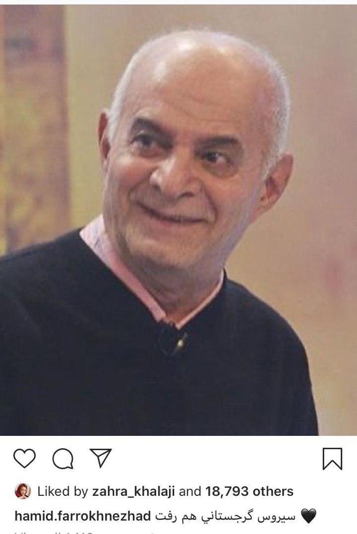 سیروس گرجستانی