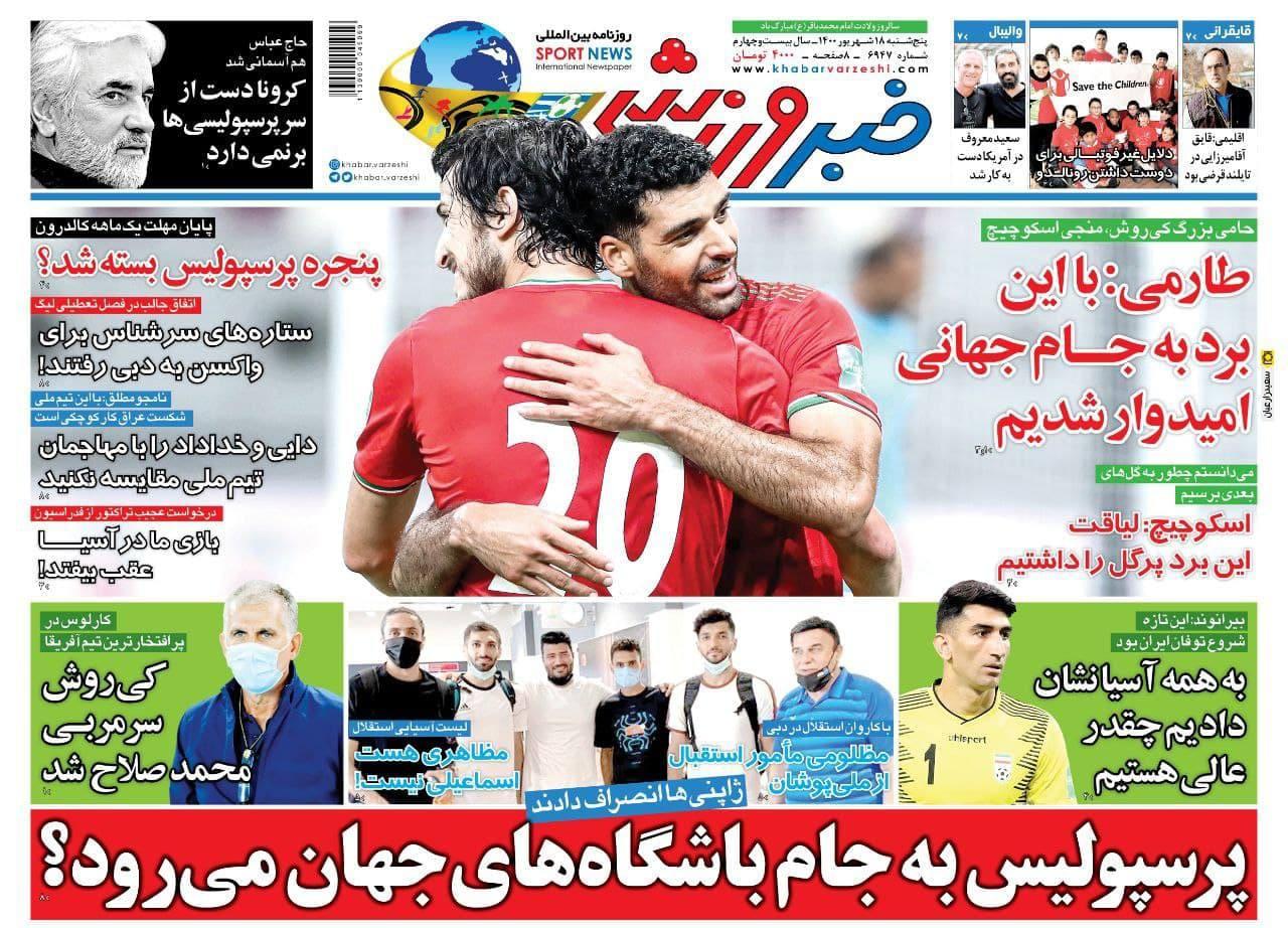 روزنامههای ورزشی ۱۸ شهریور ۱۴۰۰
