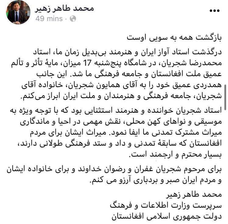 پیام تسلیت محمد طاهر زهیر، وزیر فرهنگ  اقغانستان
