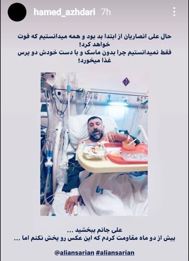 نخستین تصویر منتشر شده از علی انصاریان در بیمارستان
