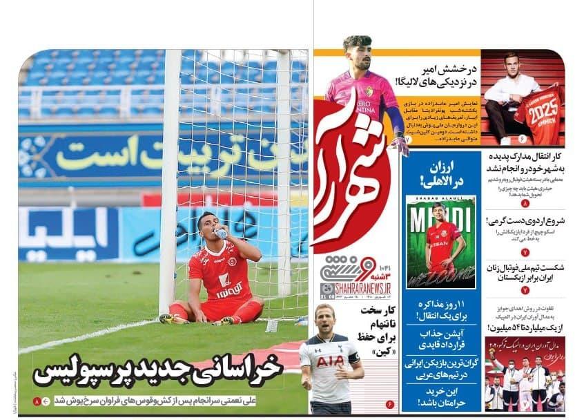 روزنامههای ورزشی2 شهریور 1400