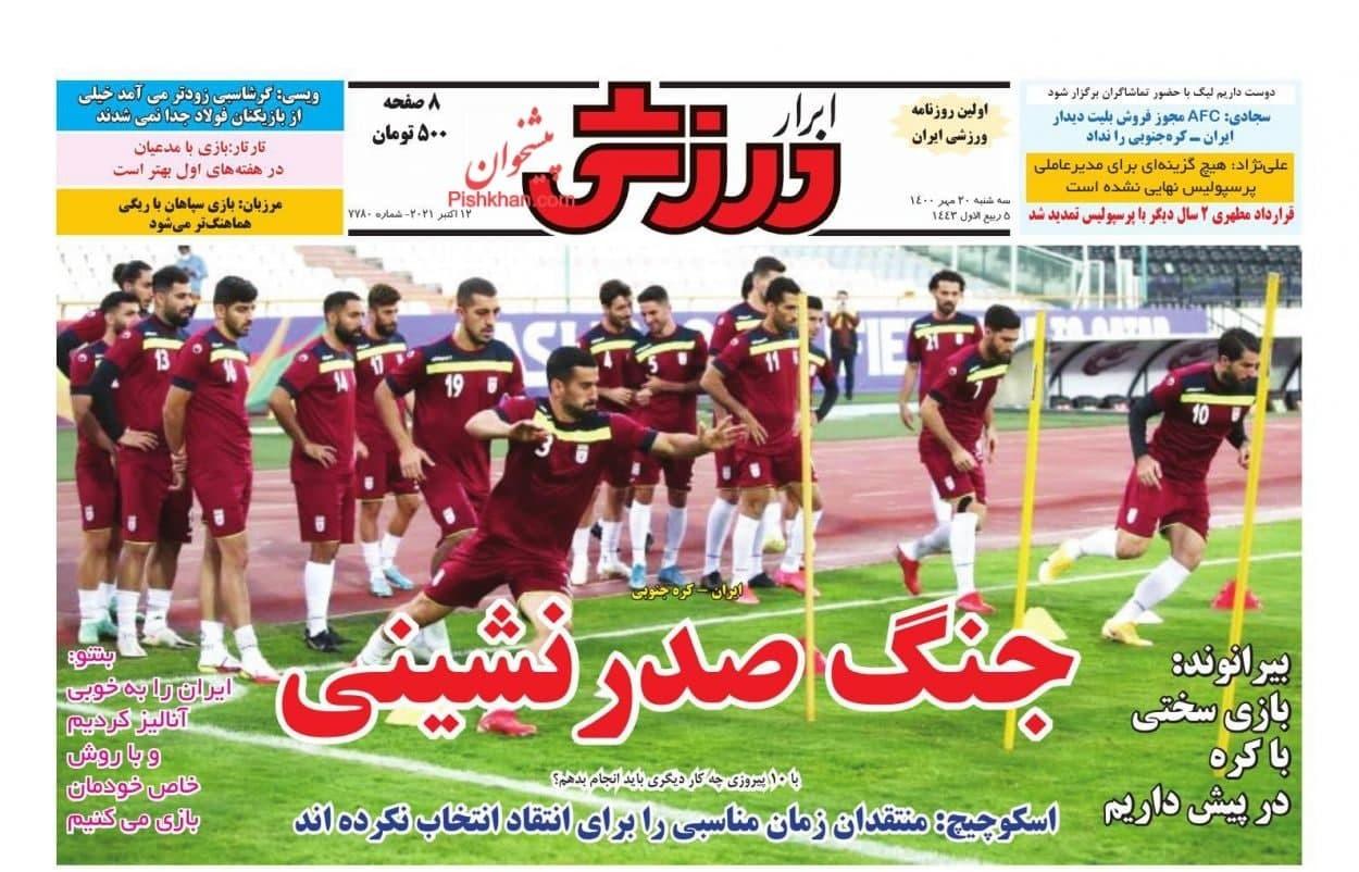 روزنامههای ورزشی 20 مهر 1400