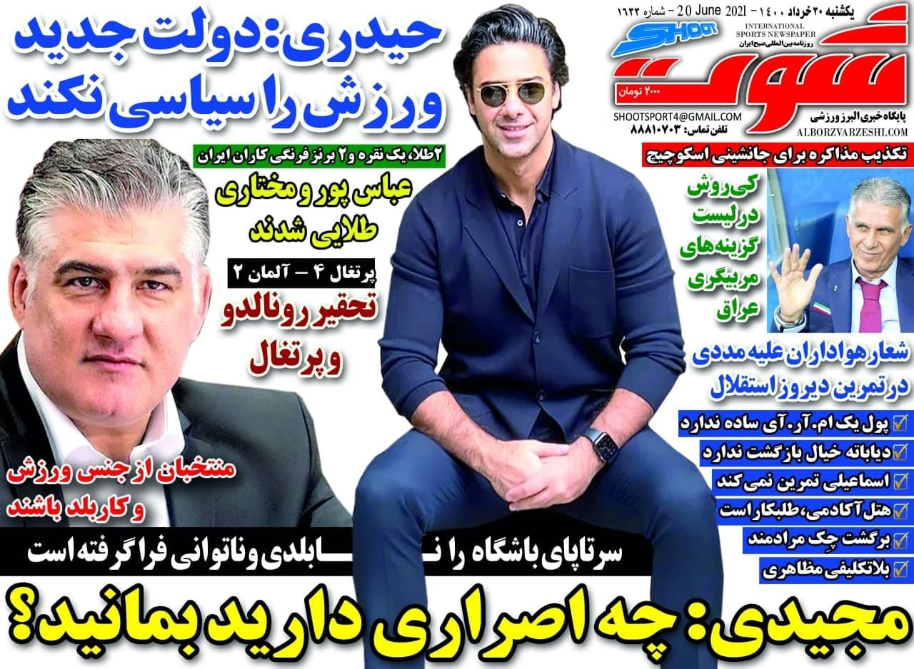 روزنامههای ورزشی 30 خرداد 1400