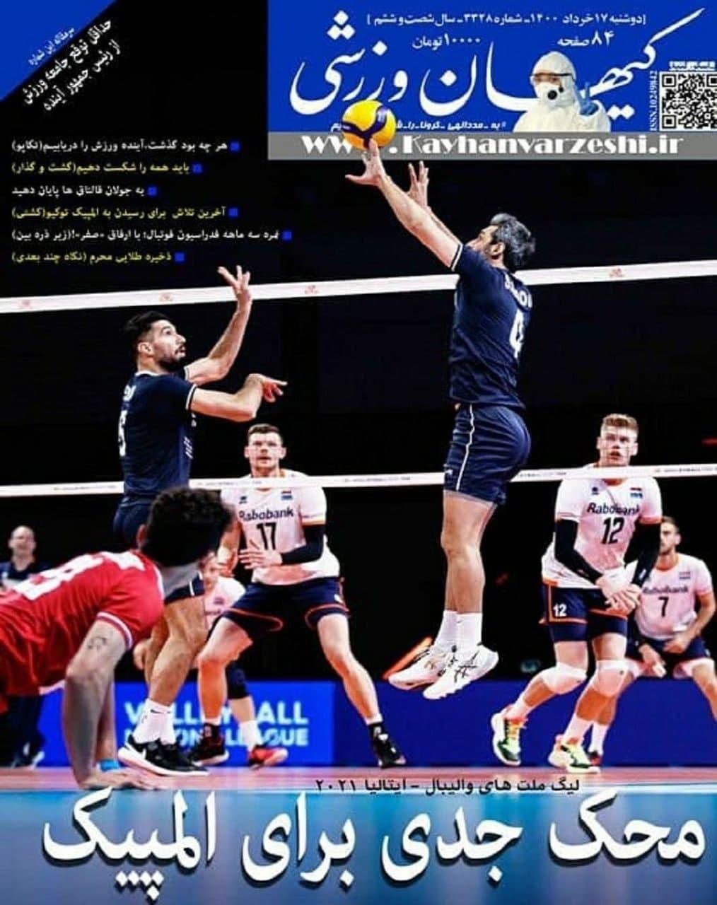 روزنامههای ورزشی 17 خرداد 1400
