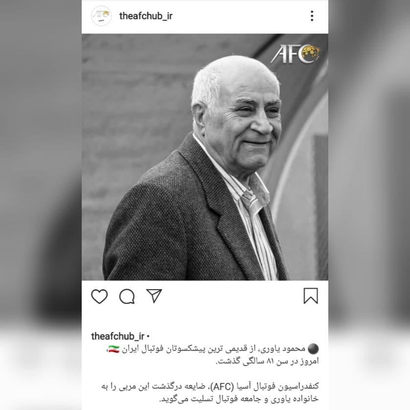 واکنش afc به درگذشت محمود یاوری
