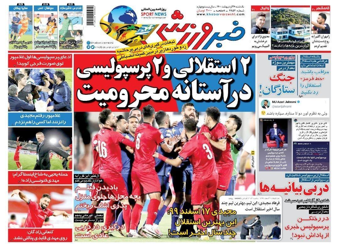 روزنامههای ورزشی 26 اردیبهشت 1400