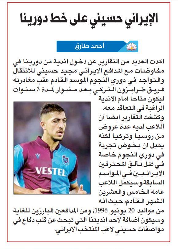 حسینی در راه لیگ ستارگان قطر است