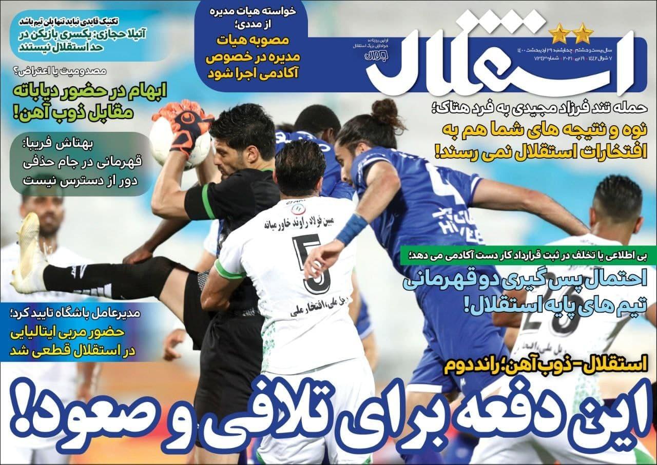 روزنامههای ورزشی 29 اردیبهشت 1400