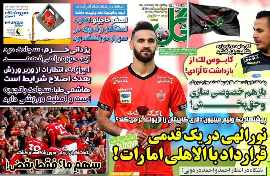 روزنامههای ورزشی 24 مرداد 1400