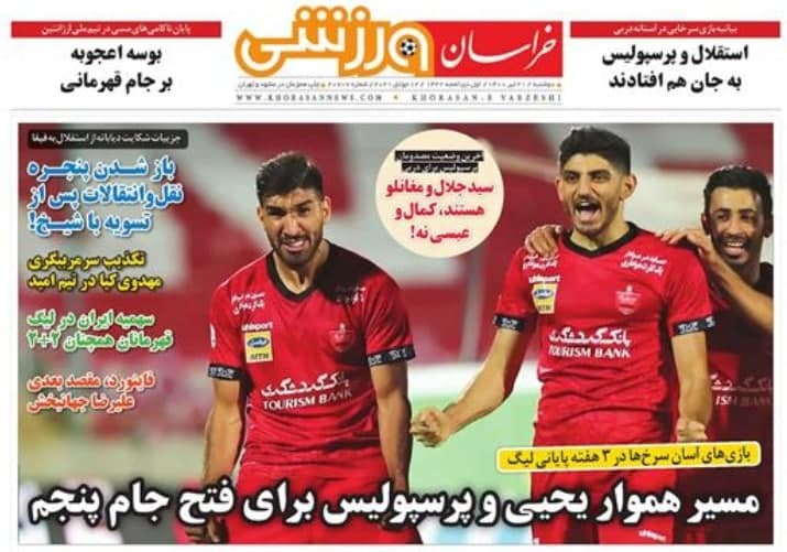 روزنامههای ورزشی 21 تیر 1400