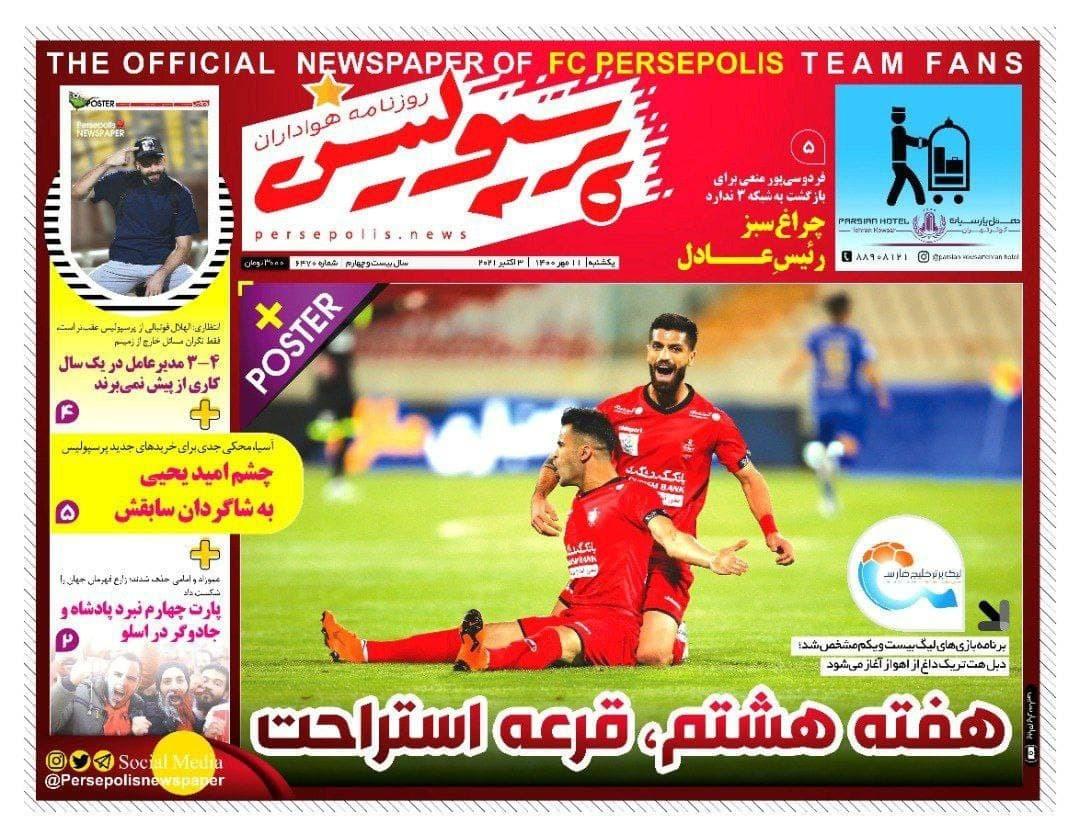 روزنامههای ورزشی 11 مهر 1400