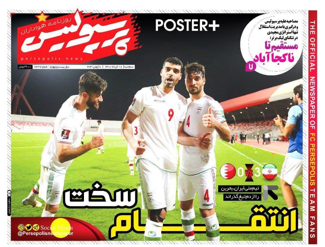 روزنامههای ورزشی 18 خرداد 1400