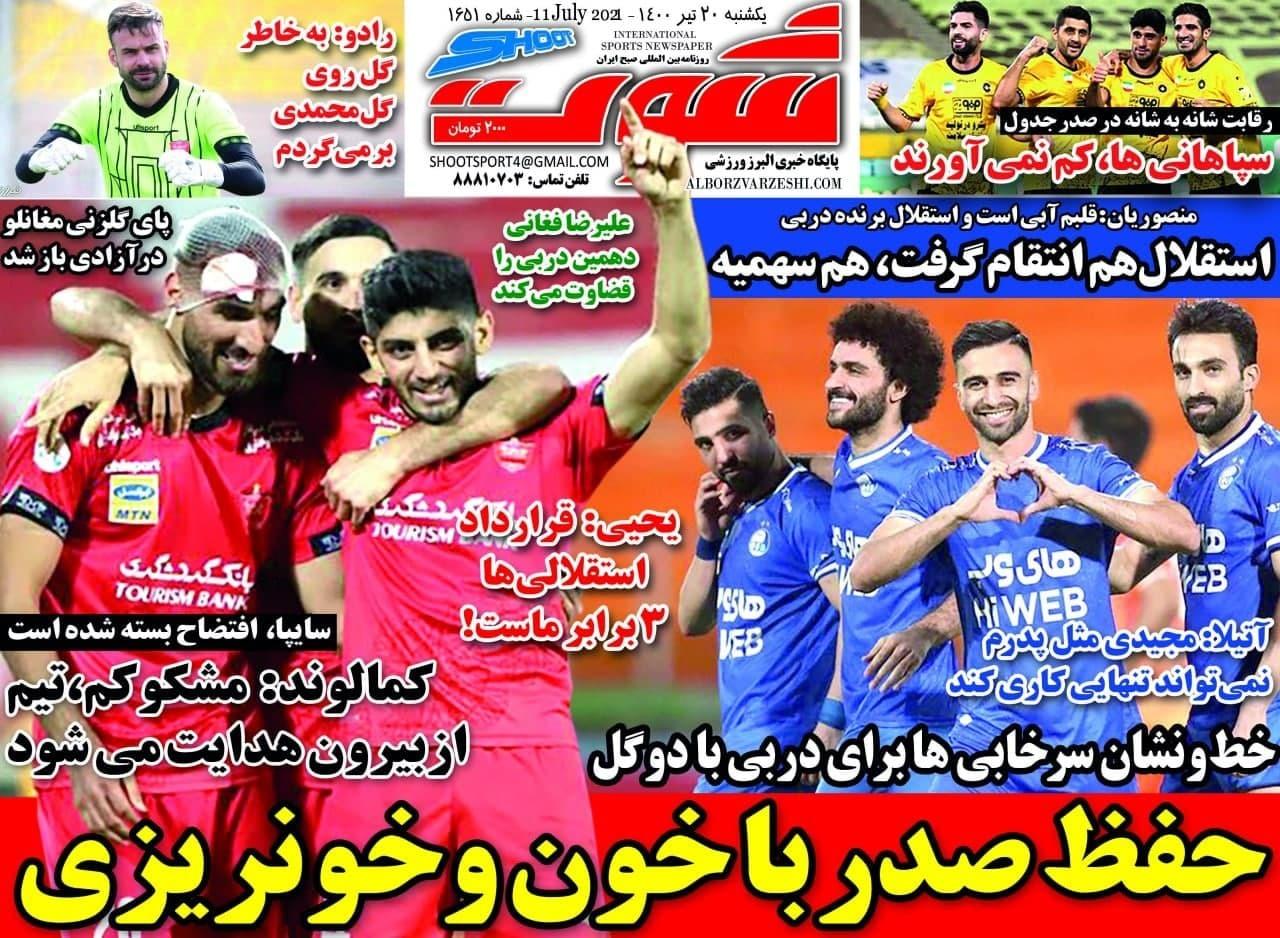 روزنامههای ورزشی 20 تیر 1400