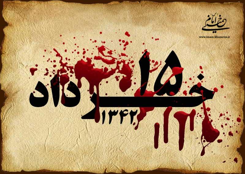 قیام+15+خرداد+نقش+امام+خمینی