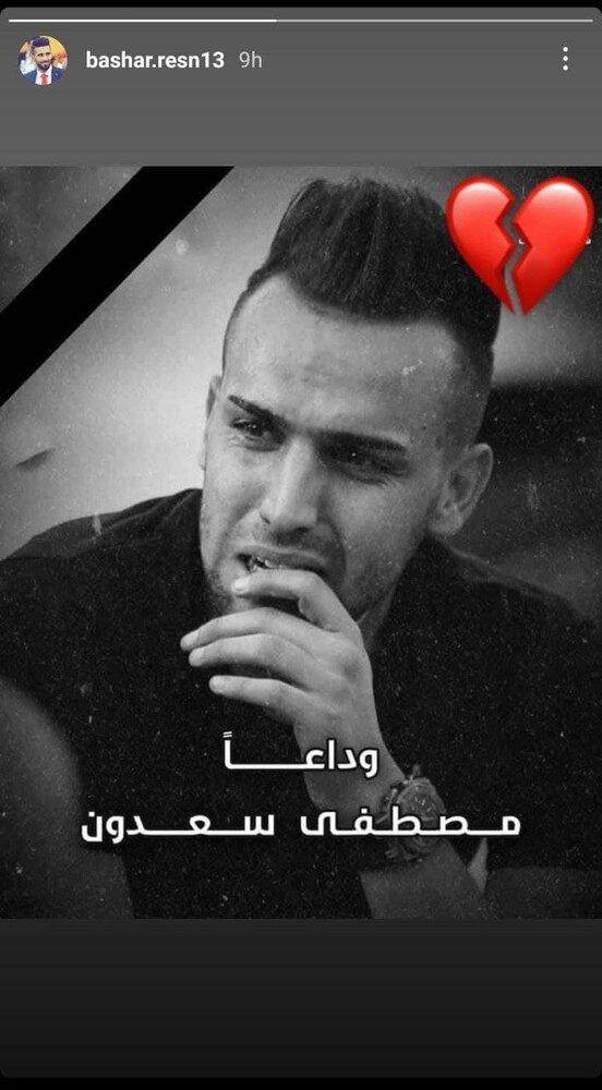 واکنش بازیکنان استقلال و پرسپولیس به فوت دروازهبان عراقی