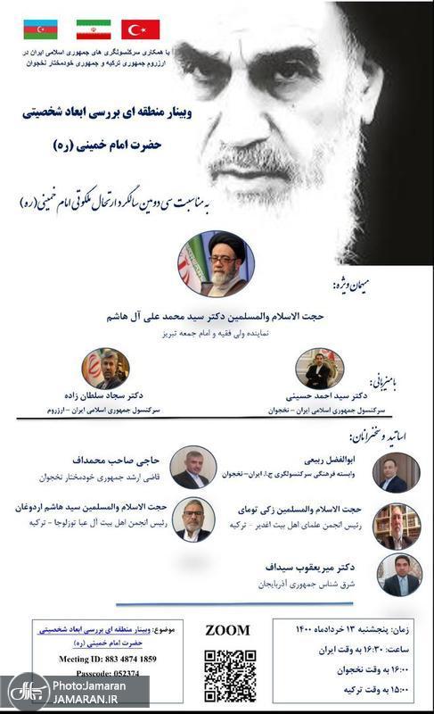 بررسی ابعاد شخصیت امام خمینی