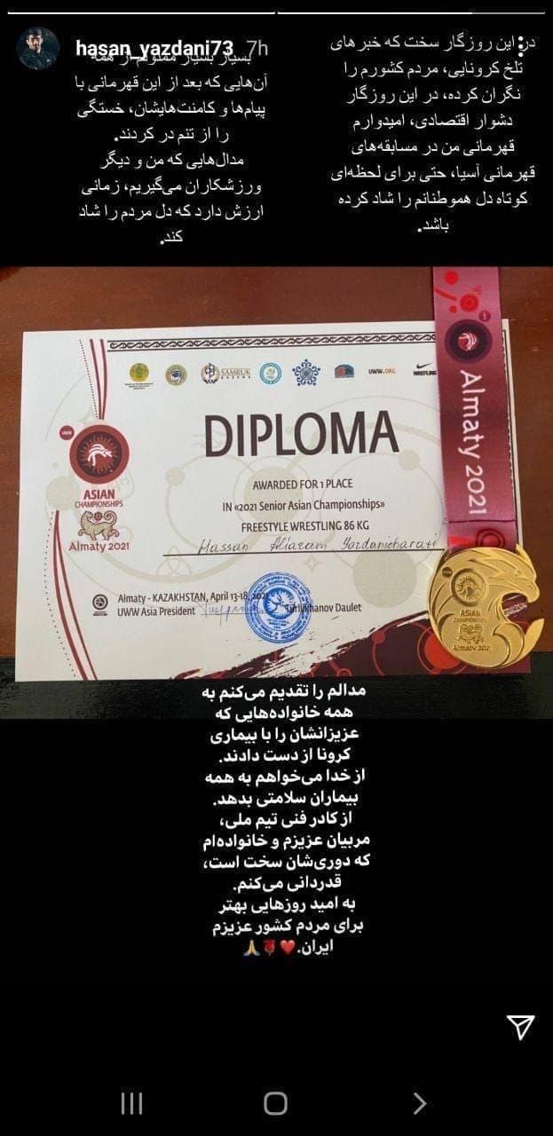 اهدای مدال طلای حسن یزدانی به خانوادگان که در اثر کرونا عزادار شدند