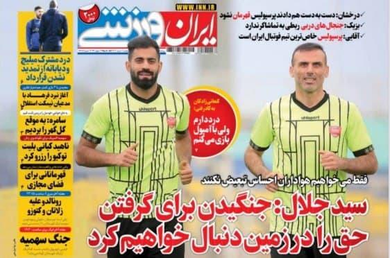 روزنامههای ورزشی 2 خرداد 1400