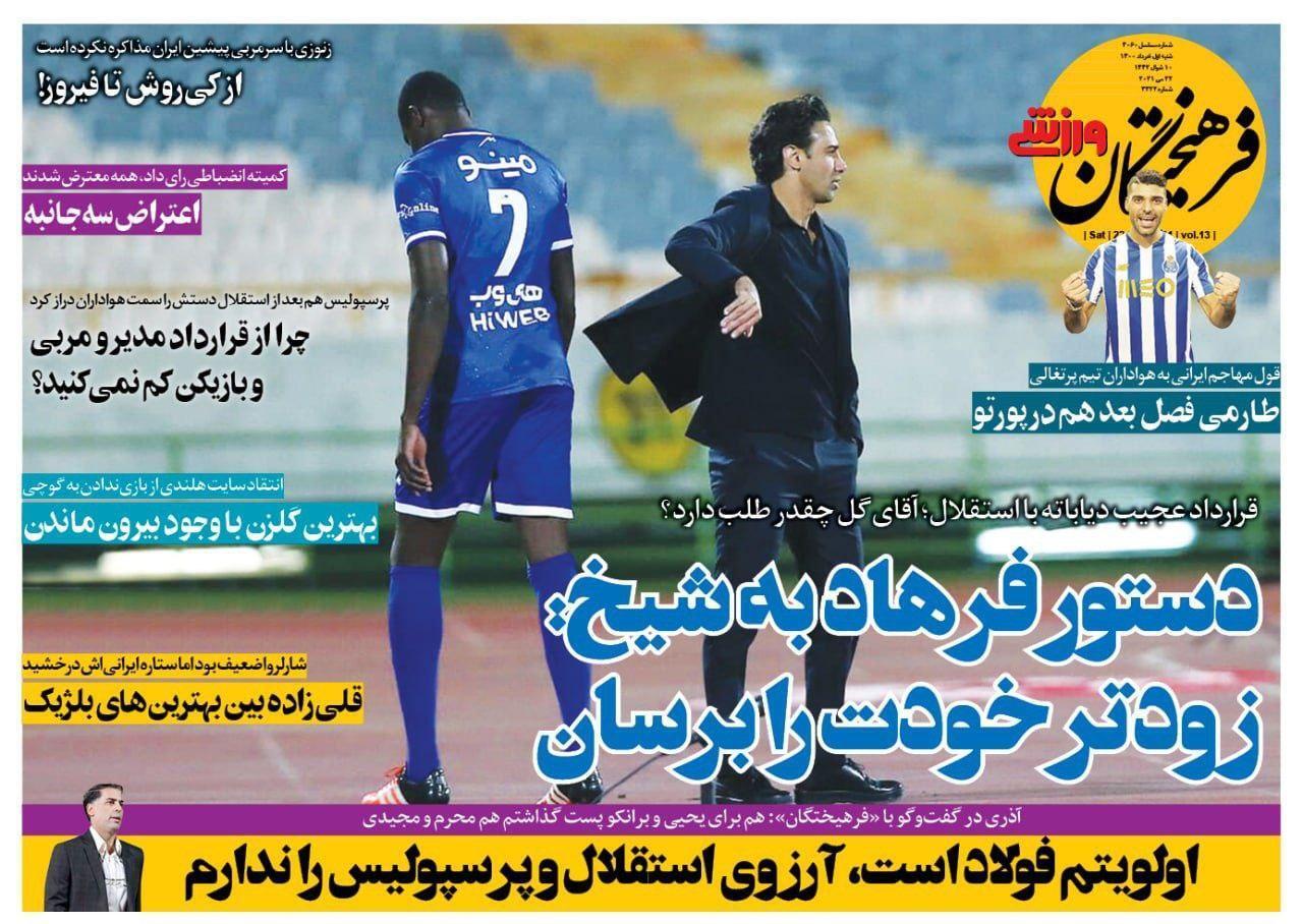 روزنامههای ورزشی 1 خرداد 1400