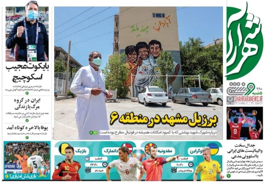 روزنامههای ورزشی 27 خرداد 1400