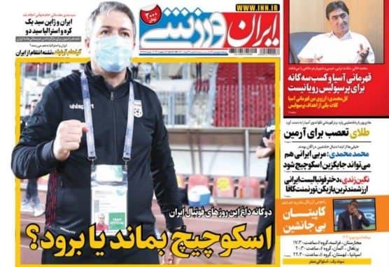 روزنامههای ورزشی 29 خرداد 1400