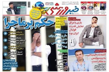 روزنامههای ورزشی 1 مهر 1400