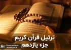 ترتیل جزء یازدم قرآن با قرائت استاد شاطری