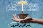 """پویش """"چراغی برافروز"""" در مشهد راهاندازی شد"""