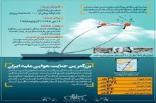 روایت یک جنایت آمریکایی در خلیج فارس