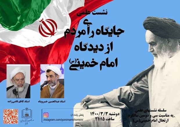 نشست علمی جایگاه رای مردم از دیدگاه امام خمینی (قسمت دوم)