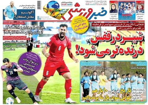 روزنامههای ورزشی 15 اردیبهشت 1400