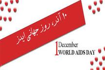 تست ایدز و درمان افراد مبتلا به آن رایگان است