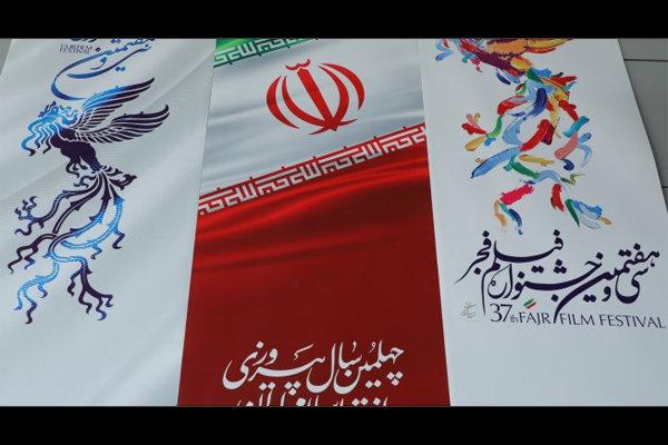 جشنواره فیلم فجر در گلستان پایان یافت