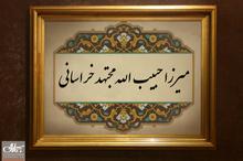 میرزا حبیب الله مجتهد خراسانی که بود؟/چرا وی قصد مهاجرت به مدینه را داشت؟/ویژگی های شعر او کدام است؟