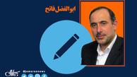 ابوالفضل فاتح: با هر میزان تفاوت سیاسی همه ما در برابر این توطئه ها متحد و استوار خواهیم ایستاد