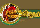 دانلود مداحی شهادت امام حسن عسکری علیه السلام/ حسین سیب سرخی