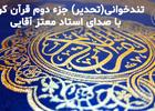 تندخوانی(تحدیر) جزء دوم قرآن کریم