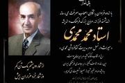 میراث دار نسل سوم کتابفروشی محمدی شیراز درگذشت