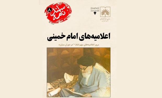 آرشیو ملی ایران «اعلامیههای امام خمینی» را منتشر کرد