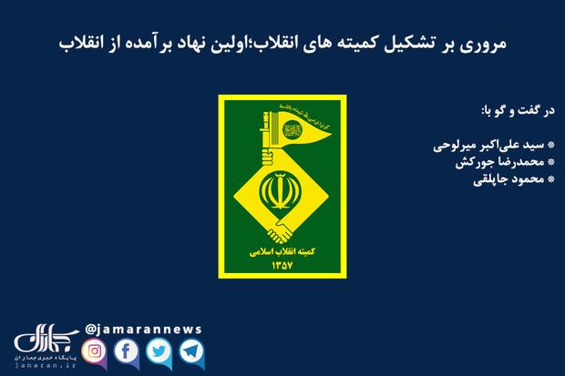 مروری بر تشکیل کمیته های انقلاب اسلامی؛ اولین نهاد برآمده از انقلاب