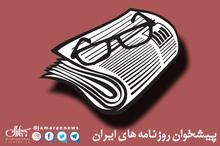 گزیده روزنامه های 16 مرداد 1399