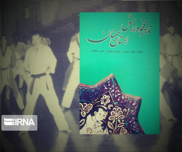 گذری بر تاریخ ورزش استان سمنان