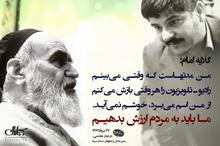 گلایه حضرت امام خمینی(س) از محمد هاشمی به دلیل پخش مکرر نام رهبر انقلاب